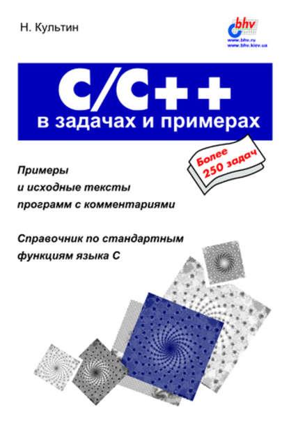 Никита Культин C/C++ в задачах и примерах