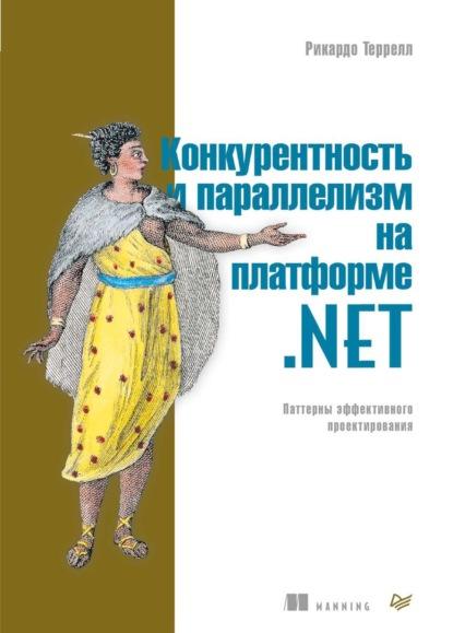 Конкурентность и параллелизм на платформе .NET. Паттерны эффективного проектирования (pdf+epub)