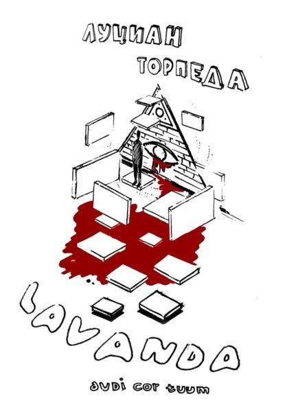 Луциан Торпеда LAVANDA. Audi cor tuum
