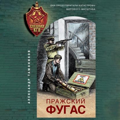 Александр Тамоников Пражский фугас