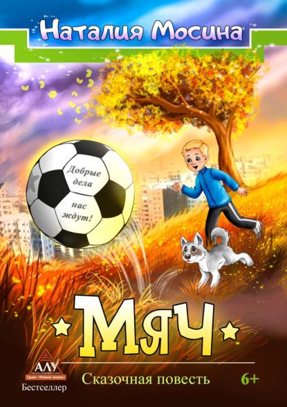Мяч, Наталия Мосина