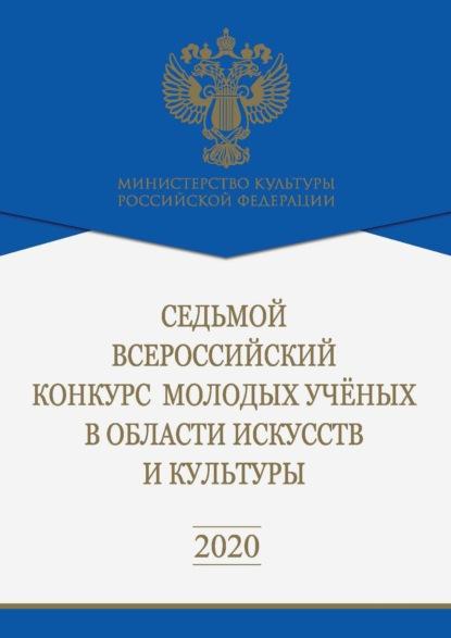 Коллектив авторов Седьмой Всероссийский конкурс молодых ученых в области искусств и культуры