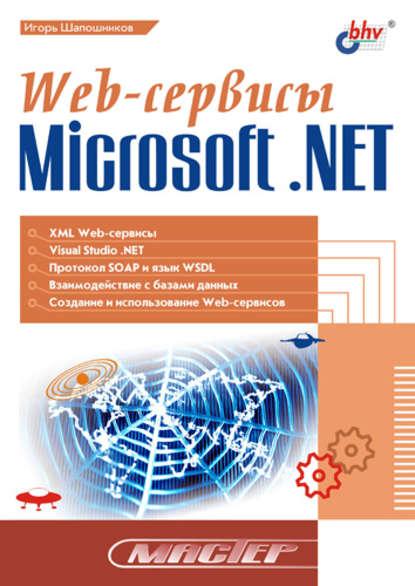 И. В. Шапошников Web-сервисы Microsoft .NET xml разработка web приложений cd