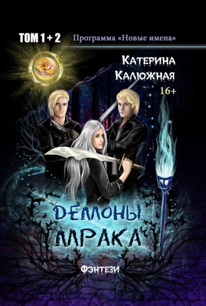 Демоны мрака