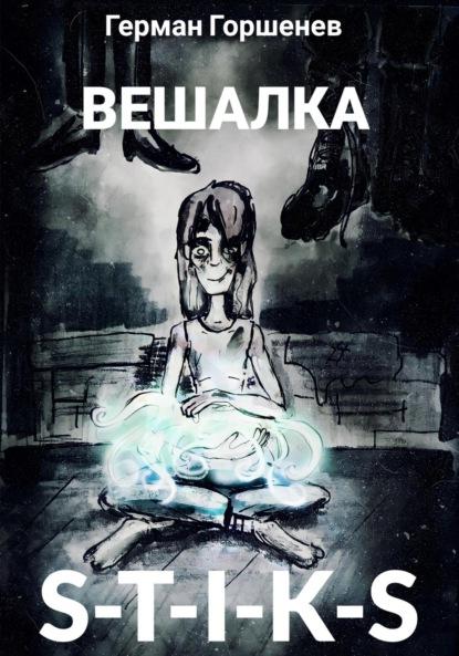 Герман Анатольевич Горшенев S-T-I-K-S Вешалка