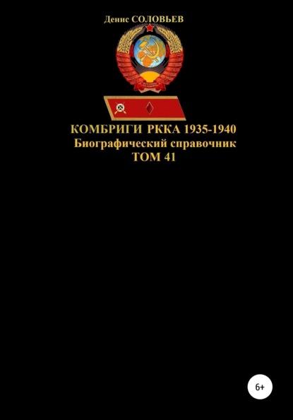 Комбриги РККА 1935-1940 гг. Том 41