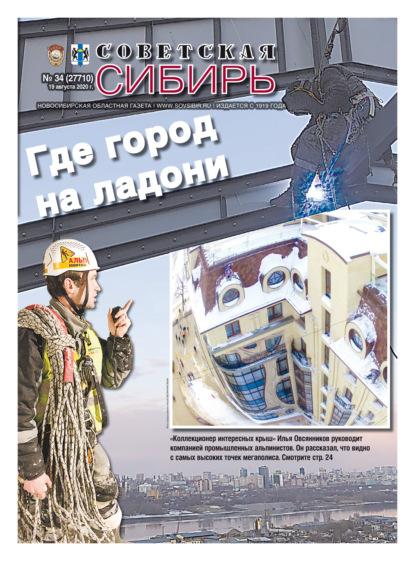 Газета «Советская Сибирь» №34 (27710) от 19.08.2020