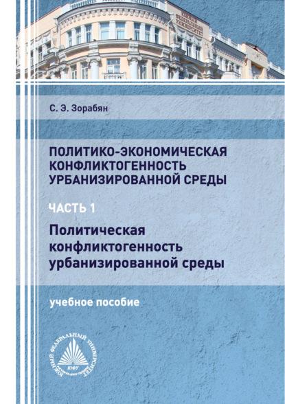 Политико-экономическая конфликтогенность урбанизированной среды. Часть 1. Политическая конфликтогенность урбанизированной среды