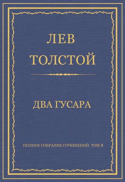 Лев Толстой Полное собрание сочинений. Том 3. Произведения 1852–1856 гг. Два гусара два гусара повесть