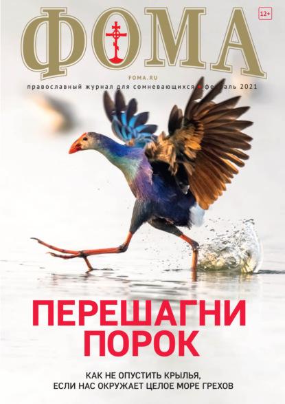 Журнал «Фома». № 2(214) / 2021 (+epub)