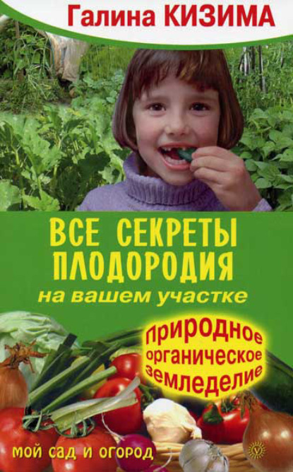 Все секреты плодородия на вашем участке.Природное (органическое) земледелие