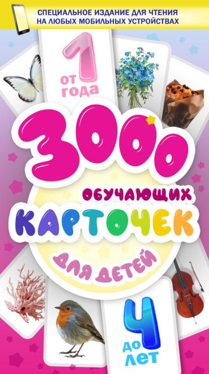 3000 обучающих карточек. Для детей от 1 года до 4 лет