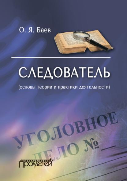 Следователь (основы теории и практики деятельности). 2-е издание