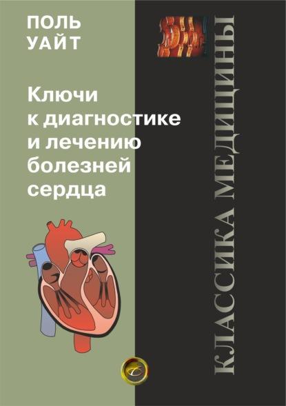 Ключи к диагностике и лечению болезней сердца
