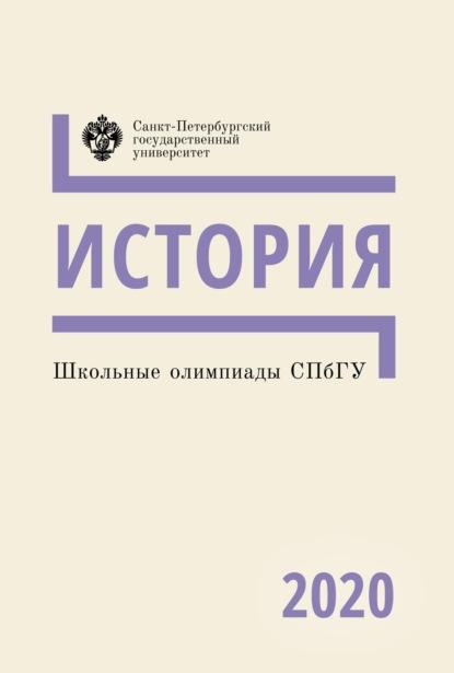 Школьные олимпиады СПбГУ 2020. История