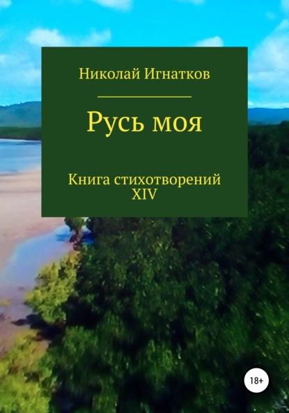 Русь моя. Книга XIV