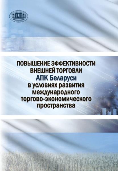 В. Г. Гусаков Повышение эффективности внешней торговли АПК Беларуси в условиях развития международного торгово-экономического пространства