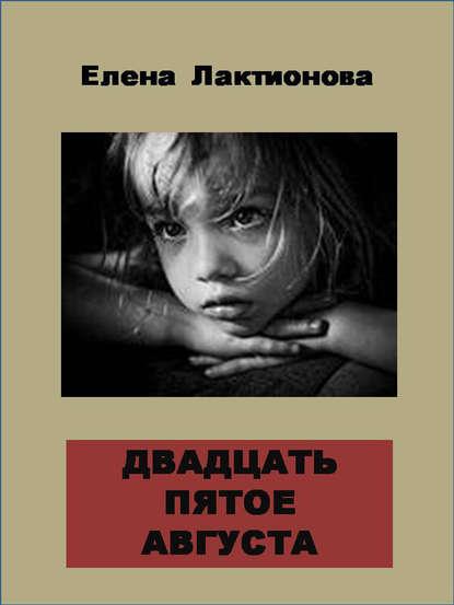 Елена Лактионова Двадцать пятое августа