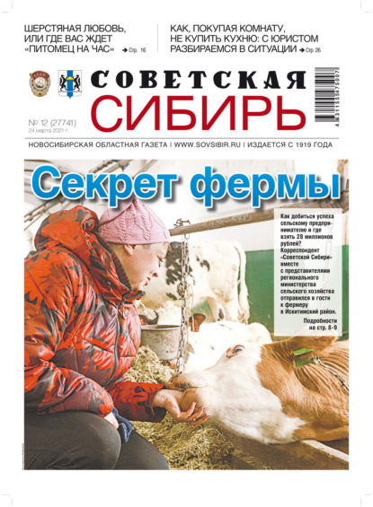 Газета «Советская Сибирь №12(27741) от 24.03.2021