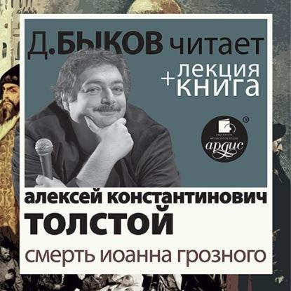 Смерть Иоанна Грозного в исполнении Дмитрия Быкова + Лекция Быкова Д.