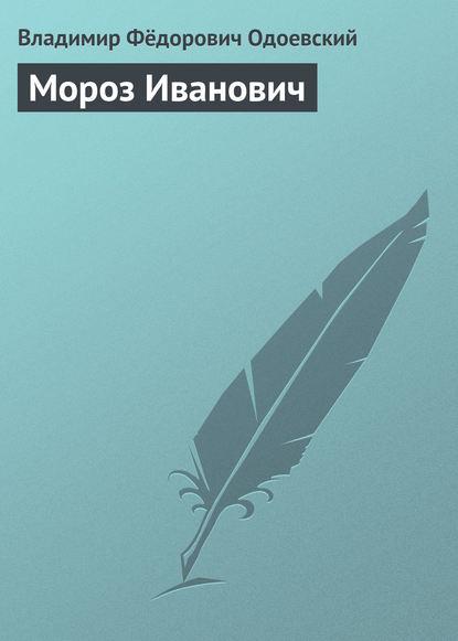 Фото - Владимир Одоевский Мороз Иванович владимир одоевский смерть и жизнь