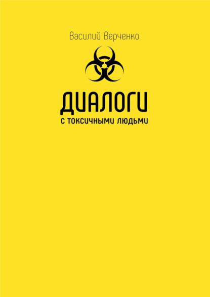 Василий Верченко Диалоги с токсичными людьми авторский коллектив буферная бухта как общаться с токсичными людьми