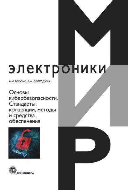 Основы кибербезопасности. Cтандарты, концепции, методы и средства обеспечения