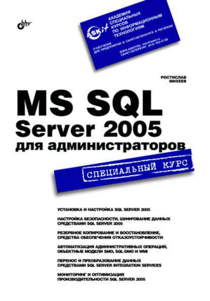 Фото - Ростислав Михеев MS SQL Server 2005 для администраторов. Специальный курс джермейни джон бурлесон дональд к настольная книга по администрированию oracle application server 10g