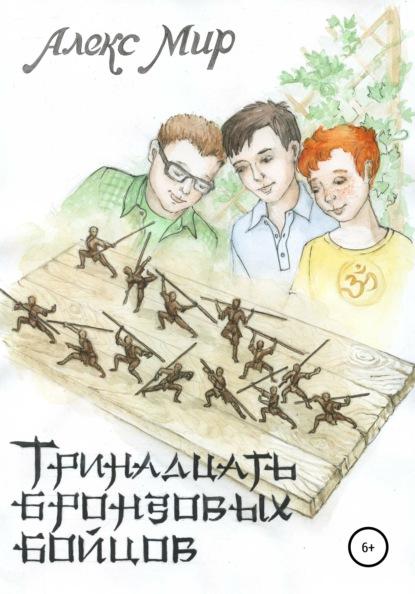 Тринадцать бронзовых бойцов