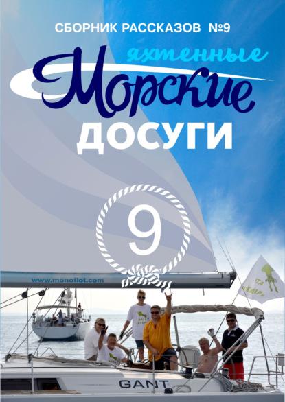 Сборник Морские досуги №9 (Яхтенные) сергей саввич карась морские воспоминания
