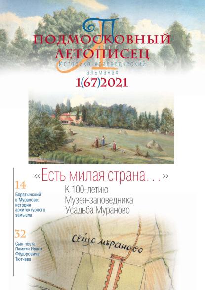 Группа авторов Подмосковный летописец №1 (67) 2021 группа авторов подмосковный летописец 1 67 2021