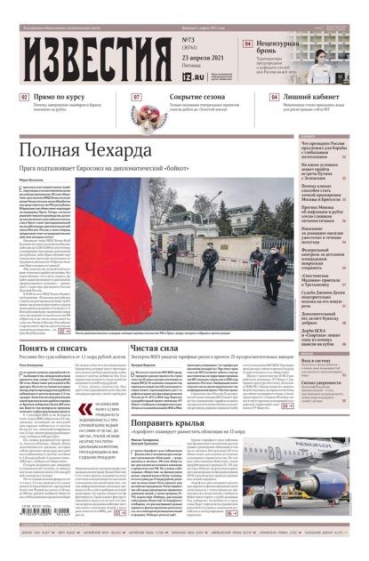 Известия 73-2021