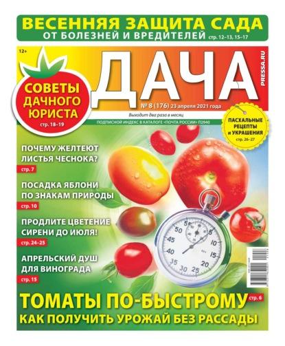 Дача Pressa.ru 08-2021
