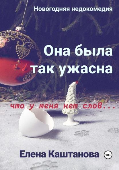 Фото - Елена Каштанова Она была так ужасна, что у меня нет слов… михаил кликин правдивая история рассказанная системным администратором