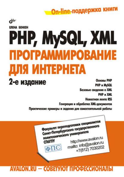 Елена Бенкен PHP, MySQL, XML: программирование для Интернета sitemap 139 xml