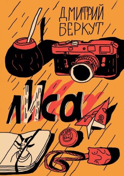 Дмитрий Беркут лИса