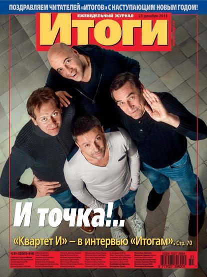 Группа авторов Журнал «Итоги» №51-52 (915-916) 2013 группа авторов журнал итоги 41 905 2013
