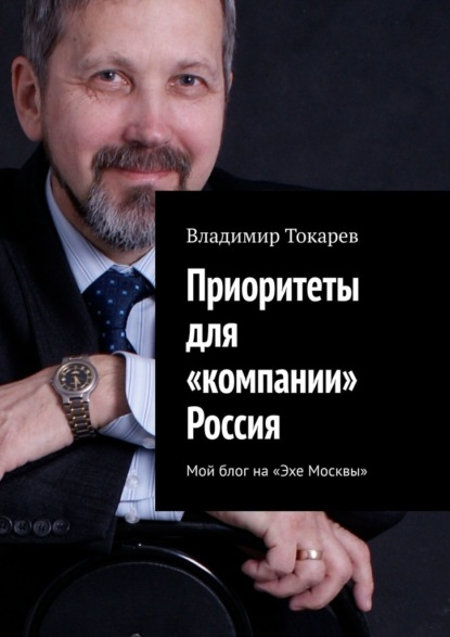 Приоритеты для «компании» Россия. Мой блог на «Эхе Москвы»