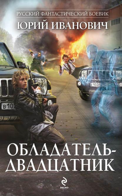 Обладатель-двадцатник : Иванович Юрий