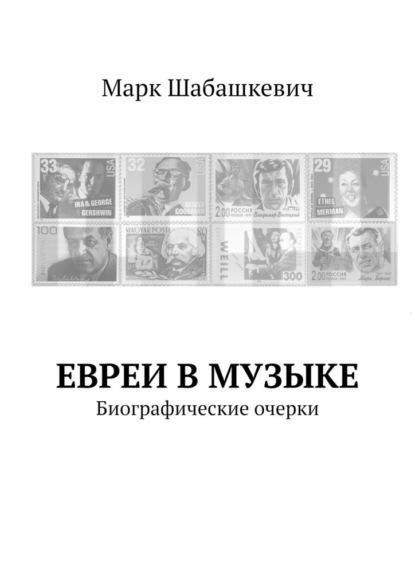 Марк Шабашкевич Евреи вмузыке. Биографические очерки