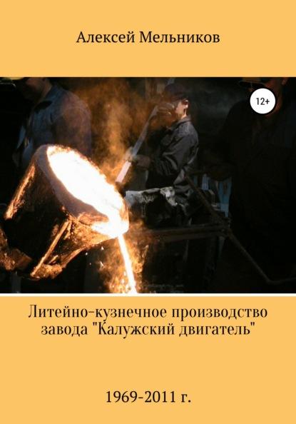 Алексей Мельников Литейно-кузнечное производство завода «Калужский двигатель»