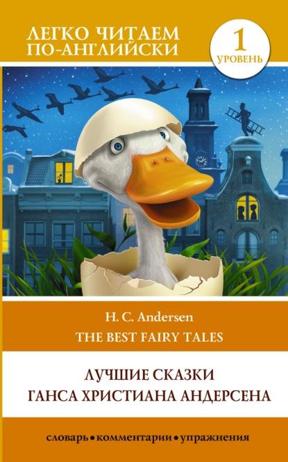 H. C. Andersen best fairy tales / Лучшие сказки Г.Х. Андерсена. Уровень 1
