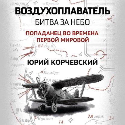 Воздухоплаватель. Битва за небо