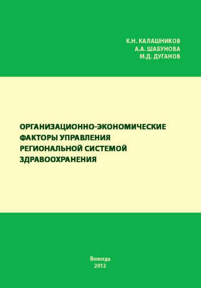 А. А. Шабунова Организационно-экономические факторы управления региональной системой здравоохранения