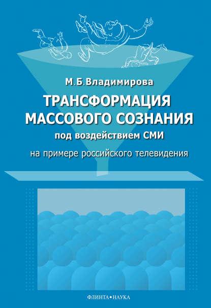 М. Б. Владимирова - Трансформация массового сознания под воздействием средств массовой информации (на примере российского телевидения)