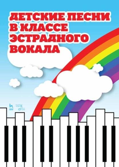 Т. К. Овчинникова Детские песни в классе эстрадного вокала