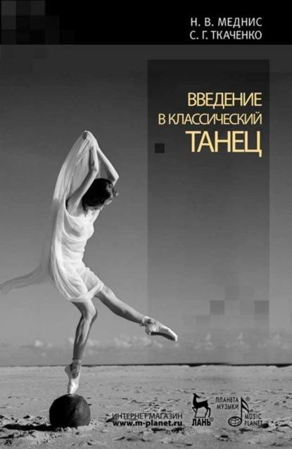 Н. В. Меднис Введение в классический танец недорого