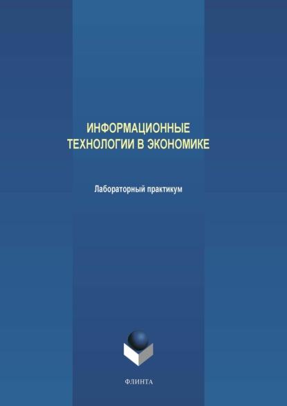 А. В. Аверченков Информационные технологии в экономике. Лабораторный практикум недорого