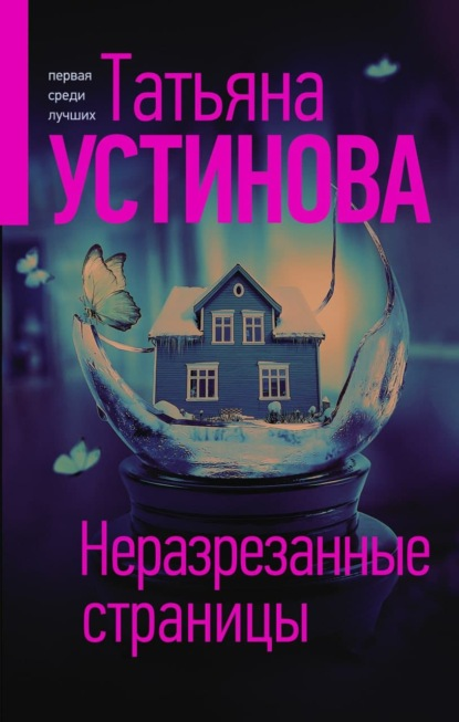 Татьяна Устинова. Неразрезанные страницы