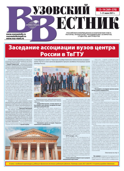 Вузовский вестник №13–14/2021